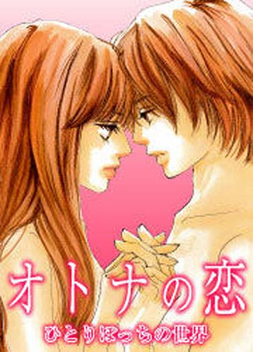オトナの恋 ひとりぼっちの世界