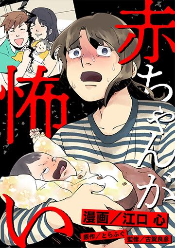 赤ちゃんが怖い