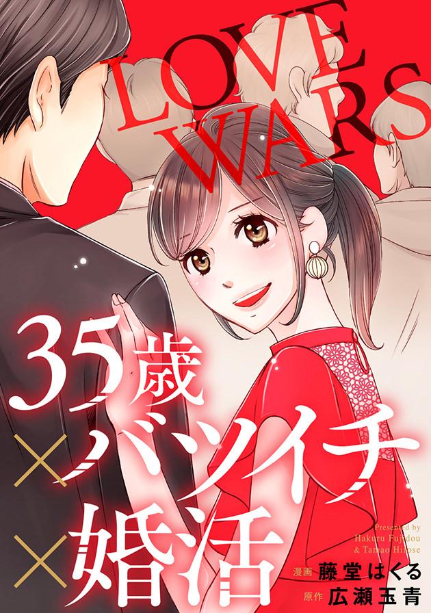 35歳×バツイチ×婚活 -LOVE WARS-