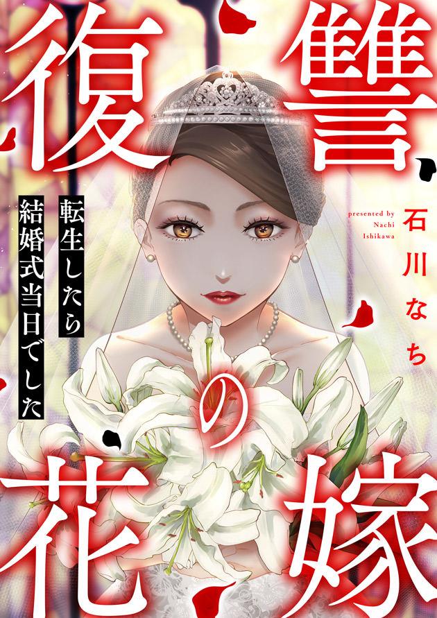 復讐の花嫁~転生したら結婚式当日でした~