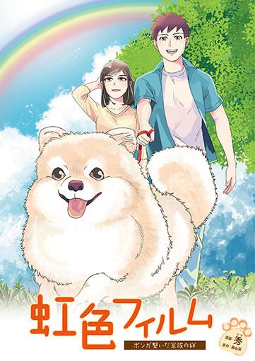 虹色フィルム~ポンが繋いだ家族の絆~