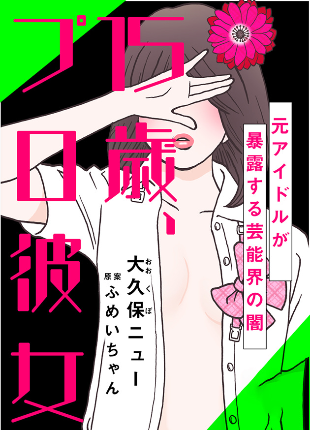【完全版】15歳、プロ彼女~元アイドルが暴露する芸能界の闇~【フルカラー版】