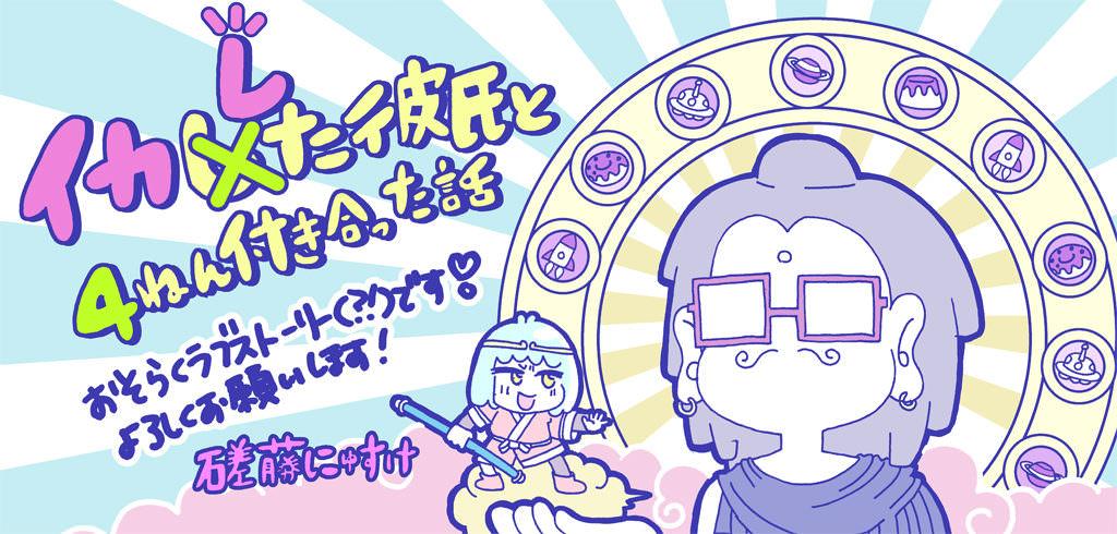 『イカレた彼氏と4ねん付き合った話』4/24配信開始!