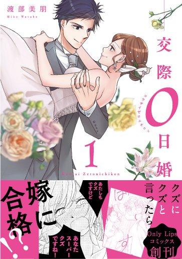 【単行本】交際0日婚 1