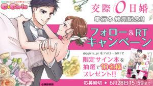 『交際0日婚』サイン本プレゼントキャンペーン!