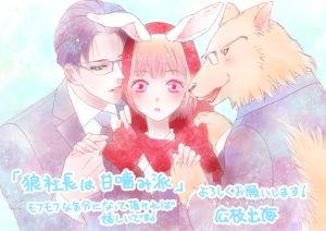 『狼社長は甘噛み派』8/2配信開始!