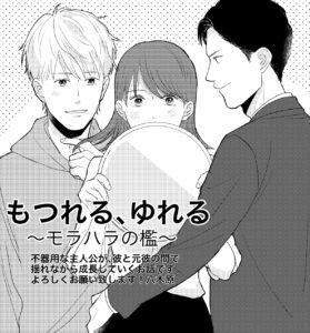 『もつれる、ゆれる〜モラハラの檻〜』8/2配信開始!