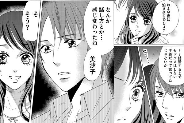 「あたしは早川美沙子として生きてやる――!!」