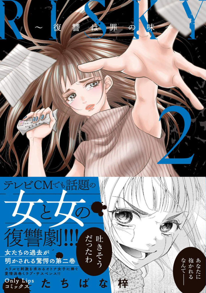 【単行本】RISKY~復讐は罪の味~ 2