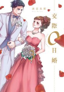 『交際0日婚』紙単行本2巻&3巻 明後日4/24(金)発売♪