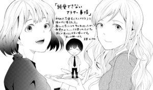 『純愛できないアラサー事情』5/1配信開始!