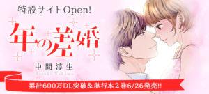 『年の差婚』紙単行本2巻発売&特設サイトオープン!