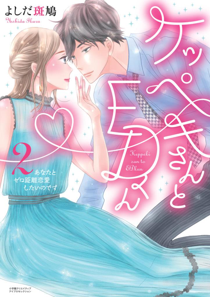 【単行本】ケッペキさんとEDくん 2~あなたとゼロ距離恋愛したいのです~