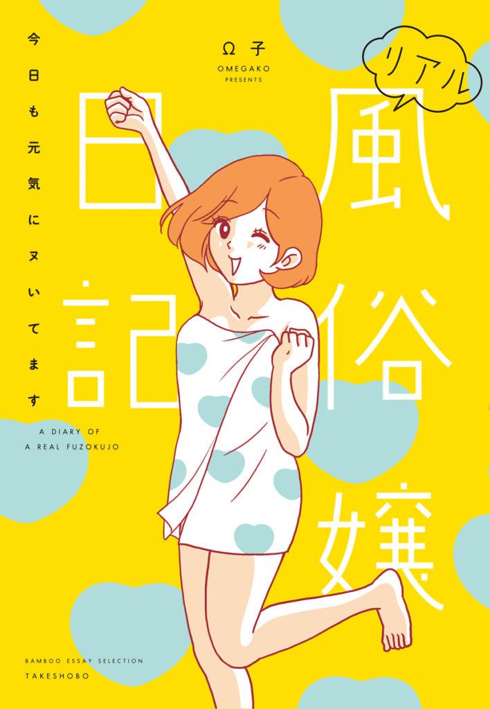 【単行本】リアル風俗嬢日記~今日も元気にヌいてます~