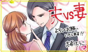 『夫VS.妻~専業シュフを希望します~』9/4配信開始!