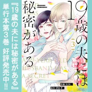 『19歳の夫には秘密がある』紙単行本3巻、好評発売中♪