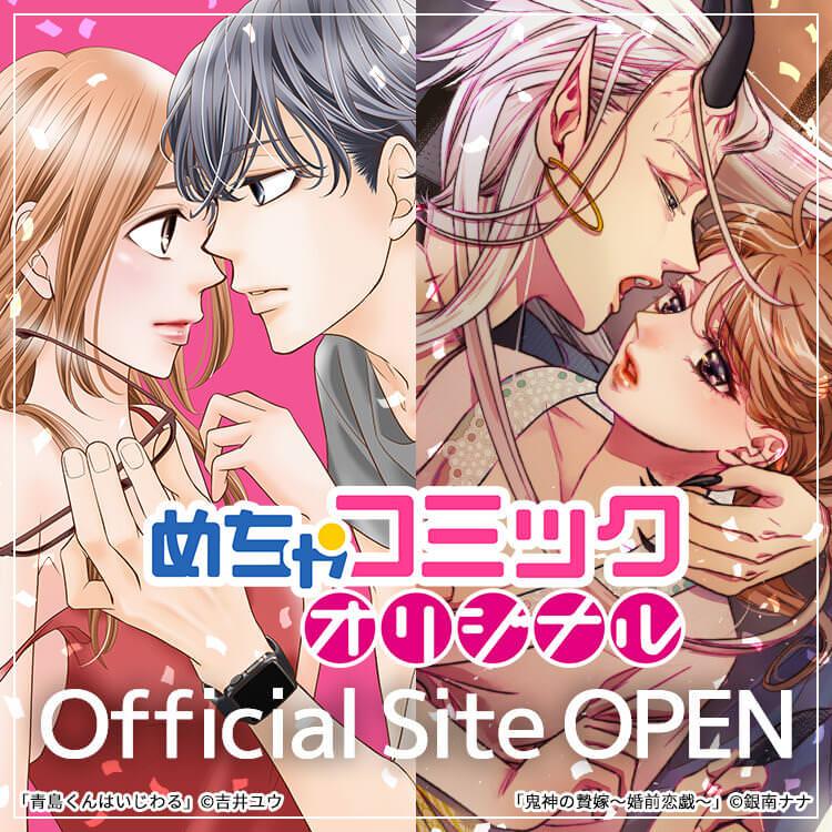 「めちゃコミックオリジナル」公式サイトOEPN!