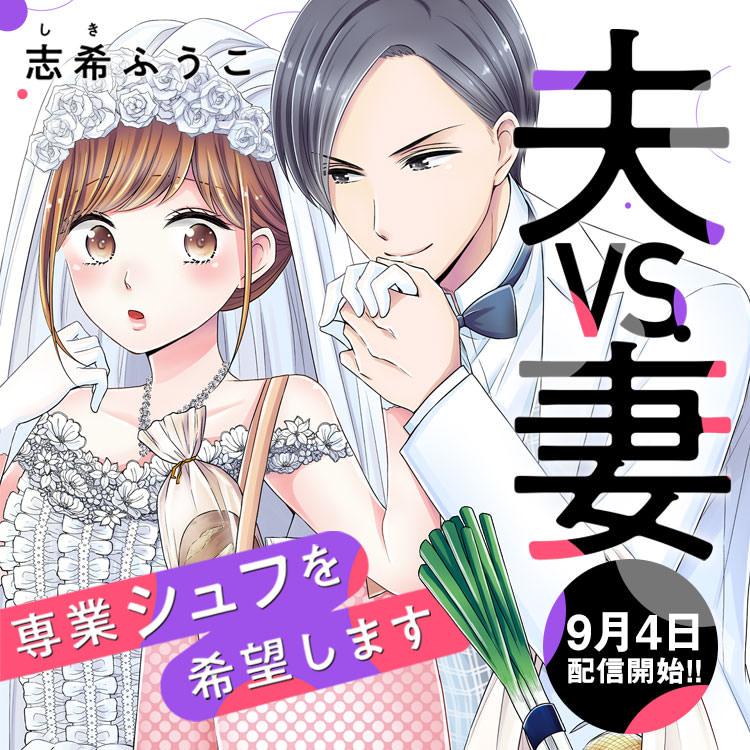 『夫VS.妻〜専業シュフを希望します〜』9/4配信開始!