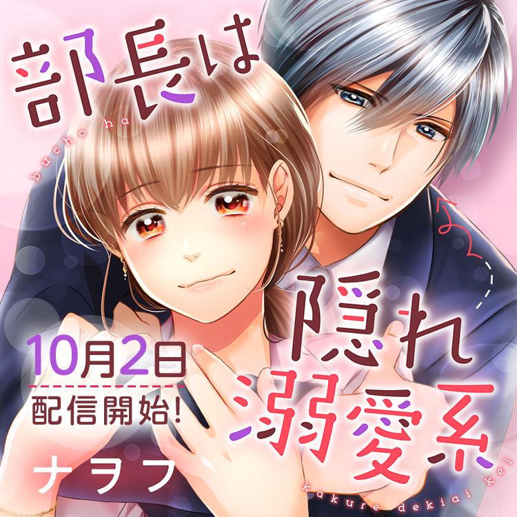 『部長は隠れ溺愛系』10/2配信開始!