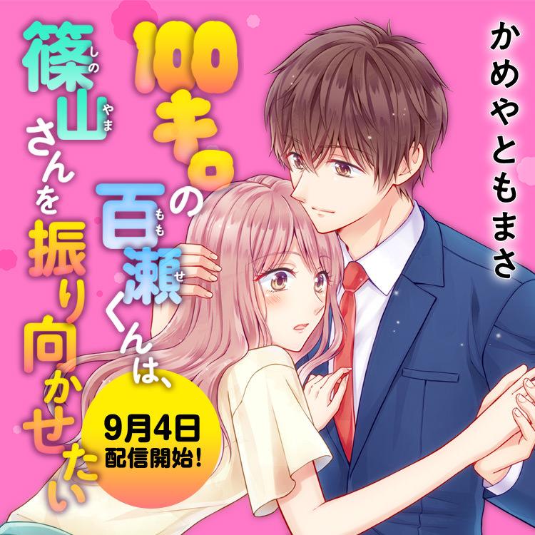 『100キロの百瀬くんは、篠山さんを振り向かせたい』9/4配信開始!