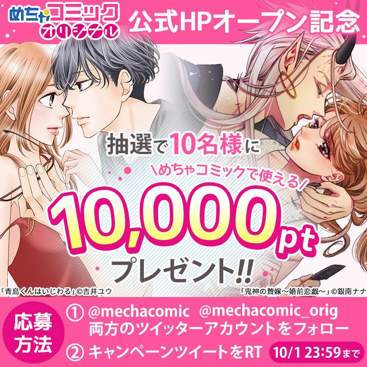 公式HPオープン記念!「めちゃコミック」10,000ptプレゼントCP