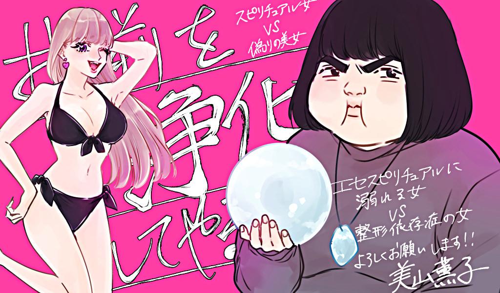 『お前を浄化してやる~スピリチュアル女VS偽りの美女~』10/2配信開始!