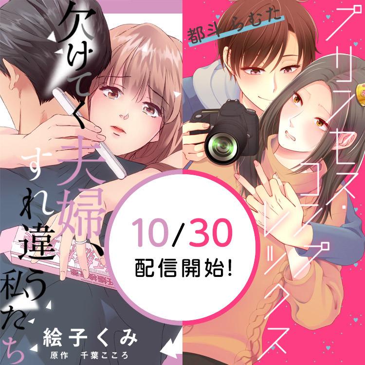『欠けてく夫婦、すれ違う私たち』『シンデレラは恋愛禁止!』10/30配信開始!