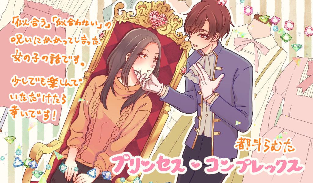 『プリンセス・コンプレックス』10/30配信開始!