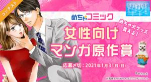 「めちゃコミック女性向けマンガ原作賞」(エブリスタ小説大賞2020)11/2募集開始!! #エブリスタ