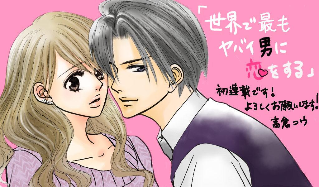 『世界で最もヤバイ男に恋をする』12/4配信開始!