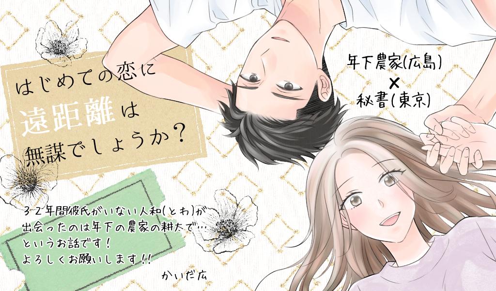 『はじめての恋に遠距離は無謀でしょうか?』12/25配信開始!