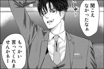 ケジメつけさせてもらいます。元ヤン弁護士 東矢斎
