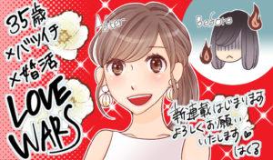 『35歳×バツイチ×婚活 -LOVE WARS-』12/25配信開始!