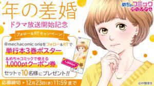 『年の差婚』TVドラマ放送開始記念! ポスターとクーポンが当たるフォロー&RTキャンペーン♪
