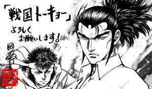『戦国トーキョー』12/25配信開始!