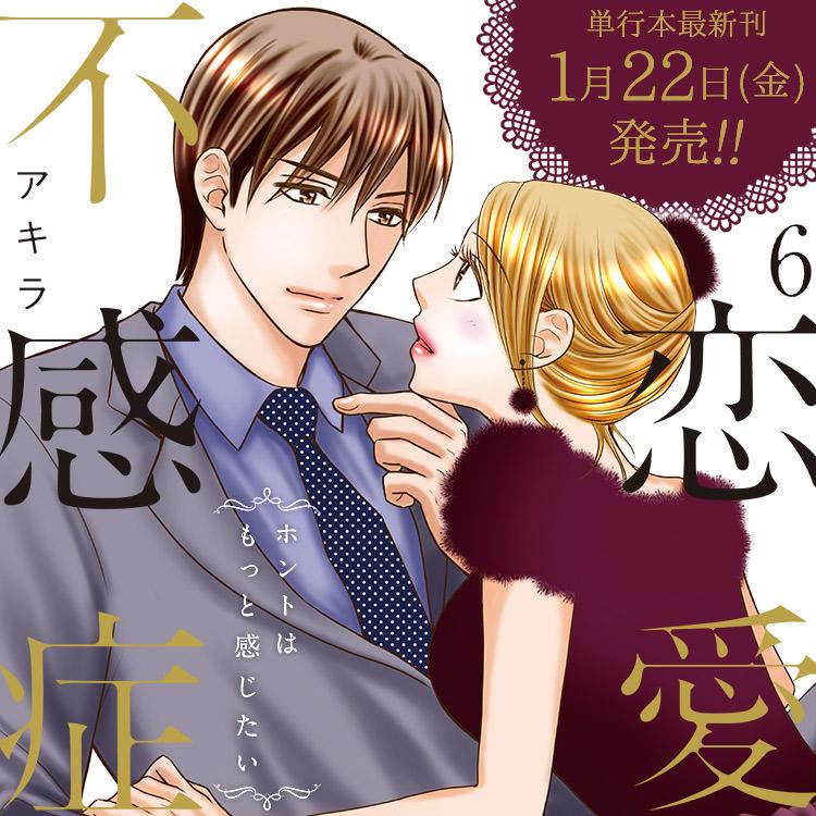 『恋愛不感症』紙単行本6巻、本日1/22発売♪
