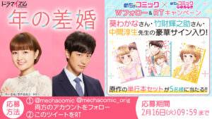 TVドラマ「年の差婚」最終回記念! 葵わかなさん・竹財輝之助さん・中間淳生先生のサイン本セットが当たるWフォロー&RTキャンペーン♪