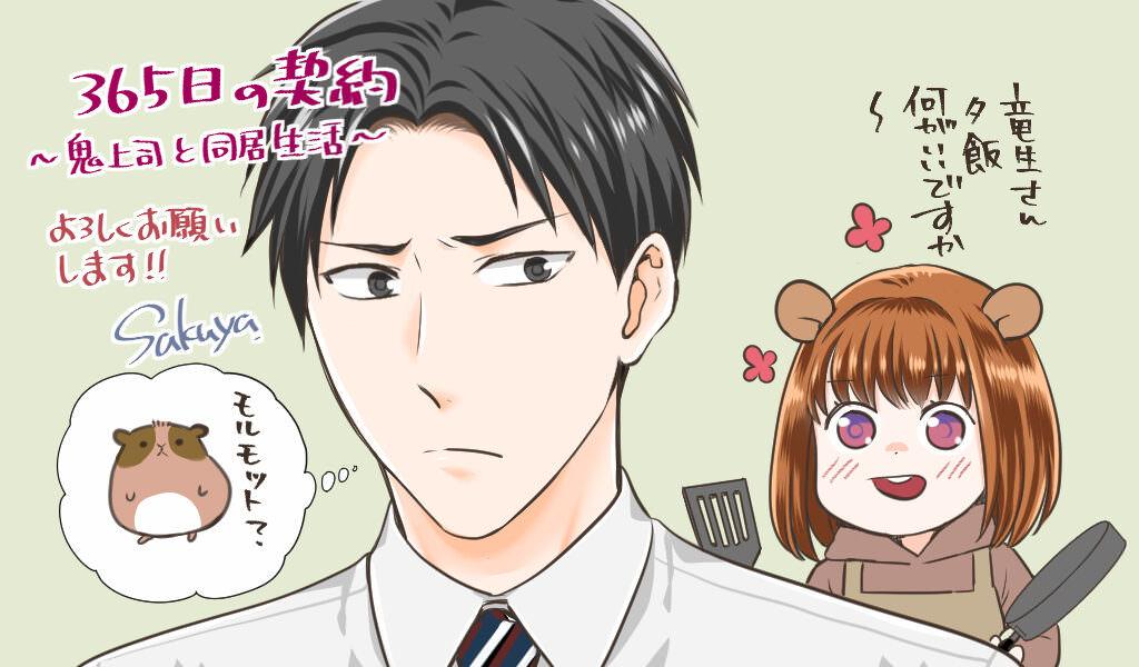 『365日の契約-鬼上司と同居生活-』2/5配信開始!