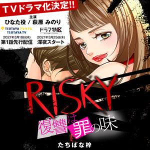 『RISKY~復讐は罪の味~』、TVドラマ化決定&特設サイトオープン!!