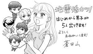 『地雷婚カツ!』3/12配信開始!