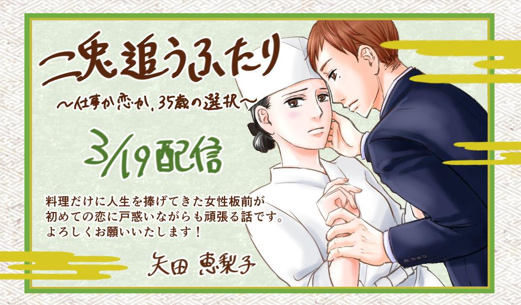 『二兎追うふたり~仕事か恋か、35歳の選択~』3/19配信開始!