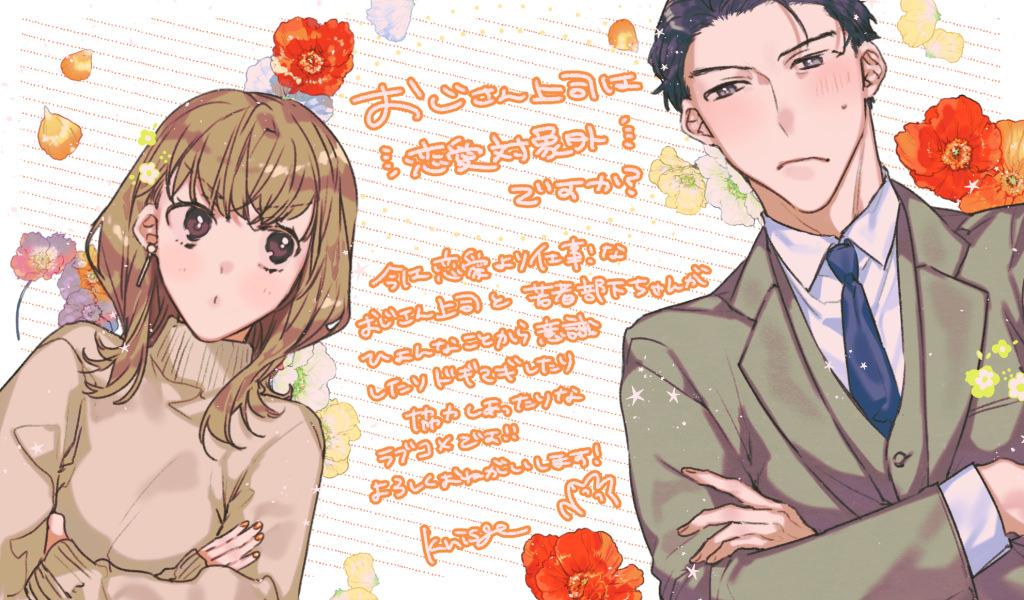 『おじさん上司は恋愛対象外ですか?』3/26配信開始!