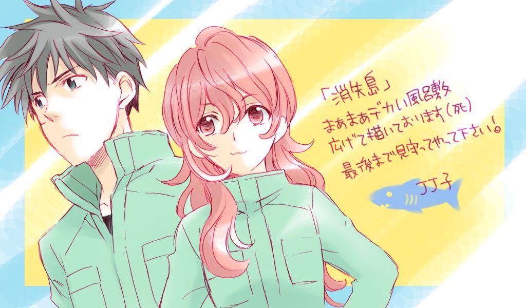 『消失島 -時を超えた復讐-』3/12配信開始!