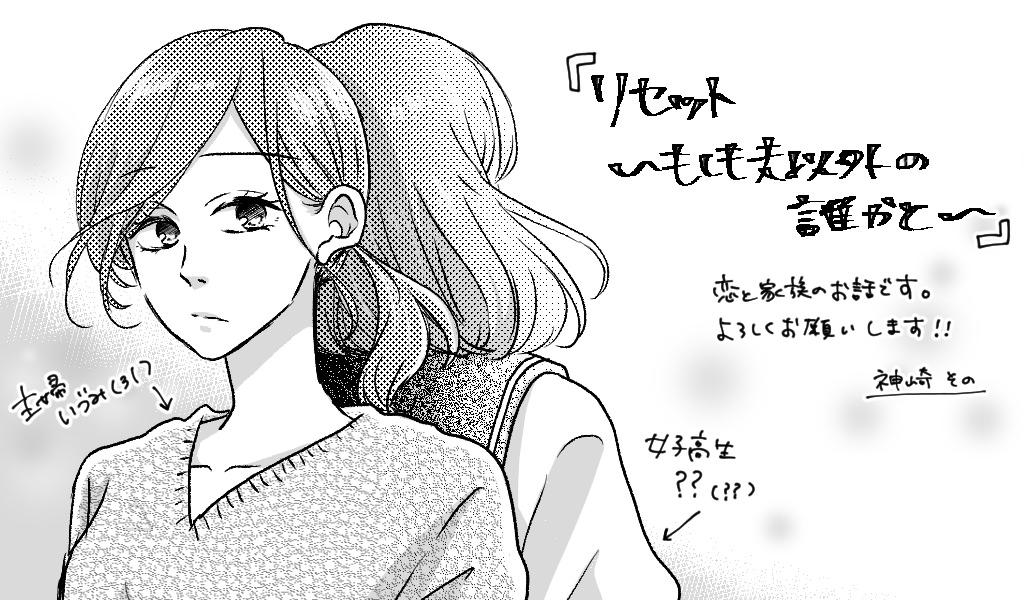 『リセット~もしも夫以外の誰かと~』3/12配信開始!