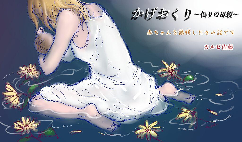 『かげおくり~偽りの母親~』3/26配信開始!