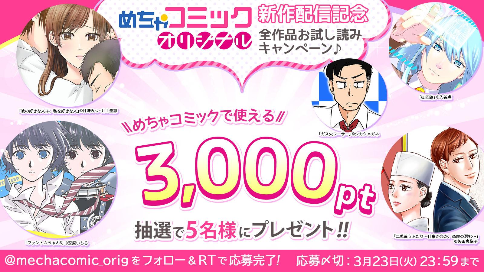 3/19新作配信記念!全作品お試し読み♪「#めちゃコミック」3,000pt #プレゼントCP