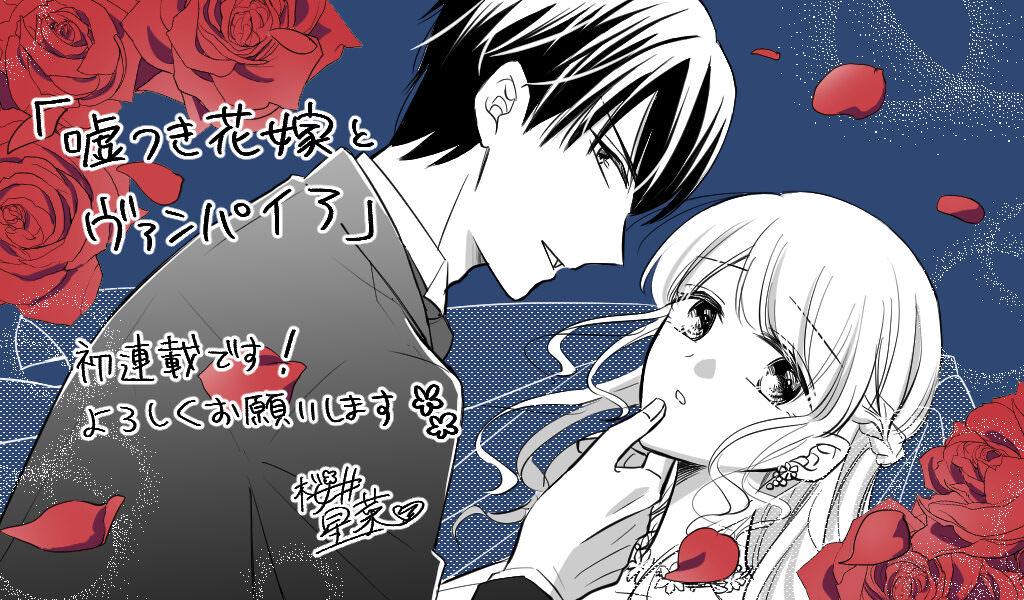 『嘘つき花嫁とヴァンパイア』3/26配信開始!