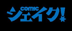 comicシェイク!は漫画家を募集しています!