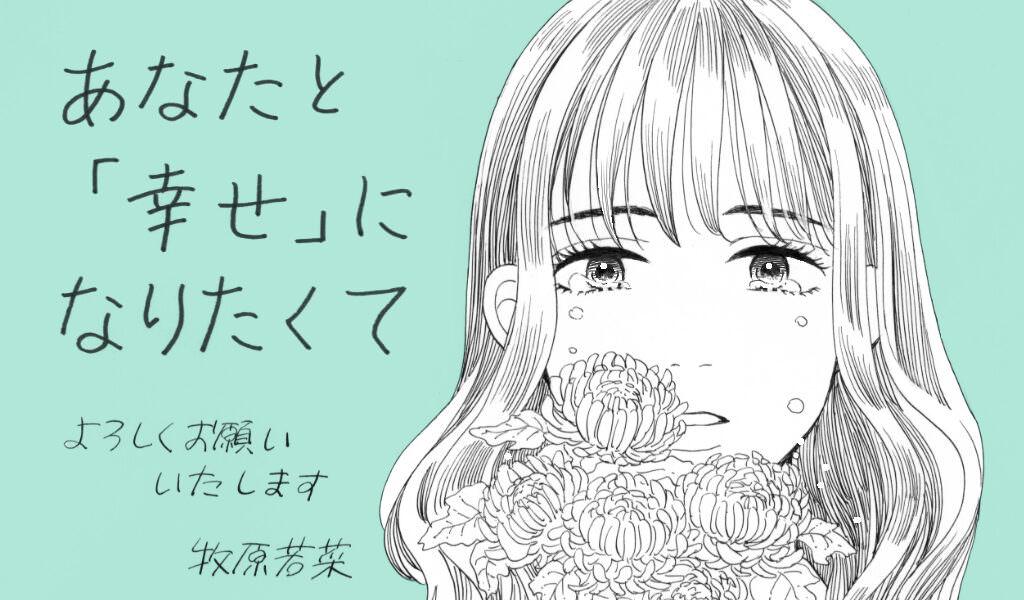 『あなたと「幸せ」になりたくて』3/26配信開始!