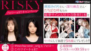 TVドラマ「#リスキー」クライマックス記念! #萩原みのり さん・ #深川麻衣 さん・ #たちばな梓先生 サイン本セットが当たるフォロー&RTキャンペーン♪ #RISKY